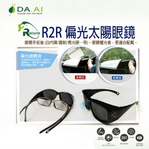 CAPTION: R2R anti-glare protective goggle is another great example, which provides elders a complete eye protection after cataract surgery. (Photo by: DA.AI Technology Co., Ltd.)