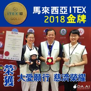 CAPTION: DA.AI's Super Functional Pressure Garments for Limbs has just received a Gold Medal from the 2018 Malaysia International Invention, Innovation & Technology Exhibition on May 11, 2018. (Photo by: DA.AI Technology Co., Ltd.)