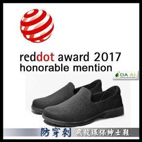 圖說:1955年創辦的紅點設計大獎享譽全球,而大愛感恩科技新研發的「防穿刺飛梭環保紳士鞋」,以其特殊功能與簡約設計,榮獲2017年紅點產品設計獎佳作(Honorable Mention)。