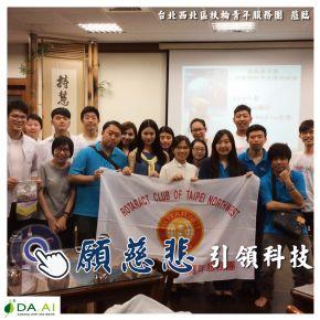 圖說:今日(4/15)正值假日,來自台北西北區扶輪青年服務團一行,來到慈濟內湖環保教育園區參訪學習,從實作分類,從源頭來了解,平時生活上「我們的丟棄物」,在這邊即將變成可貴的「城市礦產」。(攝影/ 謝慧玲)