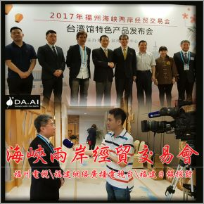 圖說:新聞發表會一開始,台灣貿易中心–行銷專案處 陳英顯主任(右一),便於介紹強調,大愛感恩科技公司致力於環保綠色織品的發展,還將公司的獲利盈餘完全回饋,從事國內外賑災與社會公益之用途,是目前台灣難得的一家社會公益企業,於產品發佈會席中,大愛感恩科技公司亦受邀接受福州電視台、福建網絡廣播電視台以及福建日報的採訪,並於5/17當晚的福建新聞一台播出,向當地民眾廣宣本次展會特色廠家的新聞 (攝影:楊孫斌)。
