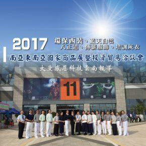 圖說:大愛感恩科技與180家台灣廠商在外貿協會的徵集下,在第十一號展覽館-台灣館,展出台灣軟實力。(攝影:謝惟紹)