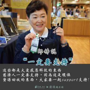 圖說:鄭啟鳳師姊:「這些都是大愛感恩科技的東西慈濟人一定要支持,因為這是環保資源回收的東西,大家要一起support支持!」