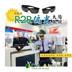圖說: 大愛感科技黃華德董事長也與同仁來到會場,戴上R2R偏光太陽眼鏡,化身大愛環保最佳代言人,環保生活,更身體力行愛地球。