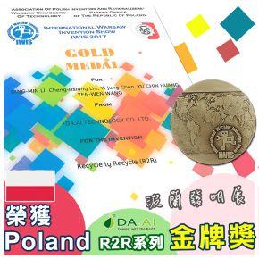 第十一屆波蘭國際發明展金牌