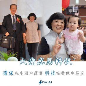 圖說:台灣螺絲工會理事長張土火師兄也請購了LED太陽能包,力挺大愛感恩科技,因為在每樣環保心品裡,都有一份最可貴的-「惜福」精神。(攝影/許育仁)