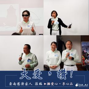 圖說:甫於結束的2017全球靜思生活營,今日(11/8)雲南慈濟家人趁離台前來到大愛感恩科技參訪,了解環保、分享法喜、發心立願。(攝影:許育仁)
