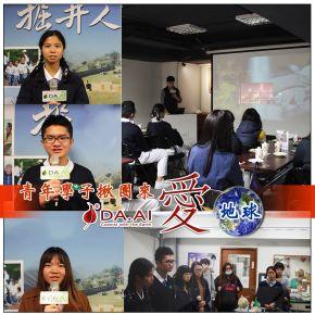 圖說:今日,兩校學生蒞臨大愛感恩科技,台北科技大學經營管理系三人,因課堂要報告了解「環保企業」,而慕名前來;另一所銘傳大學則是慈青社揪團來訪大愛感恩,兩校學生不約而同一起來聆聽分享,了解環保。