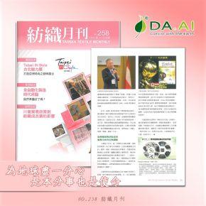 圖說:由紡拓會出版的「紡織月刊」於1996年創刊,目前已成為亞洲專業之中文紡織雜誌,大愛感恩科技以「Recycle to Recycle(R2R)」回收再回收之環保研發能量技術,2017年獲得堪稱環保界的奧斯卡的「奧地利全球能源獎」之殊榮,紡織月刊在2017年12月第258期中報導。