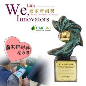 圖說:大愛感恩科技榮獲2017年第十四屆國家新創獎