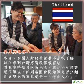 圖說:笑著說自己是不一樣的帶團導遊,一般是組團到處買東西,而我是帶團來了解慈濟,但這讓我做得很開心,淨化人心就是要盡力推廣,慈濟志工蔡麗柑師姊說道:「本身,泰國人對於環保還不是很了解 所以來到台灣慈濟環保教育站,看見寶特瓶可以做毛毯,感到不可思議,經了解後,回到泰國會開始做資源分類,而做環保的重點就是-淨化人心!」(攝影/許育仁)
