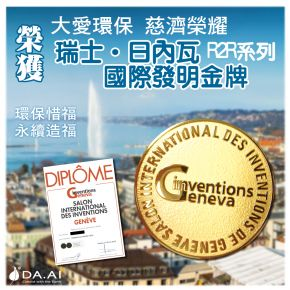 圖說:瑞士日內瓦國際發明展金牌獎狀
