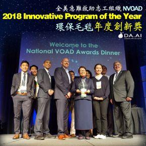 圖說:美東時間5月8日晚上,慈濟大愛感恩 「Love From Taiwan」環保毛毯榮獲「全美急難救助志工組織 (National Voluntary Organizations Active in Disaster,簡稱NVOAD)」頒發「年度創新獎 (2018 Innovative Program of the Year)」項,美國慈濟志工在6百多名急難救助組織代表的見證下領獎,讓全美看到愛護地球的「慈悲科技」理念。(圖片來源:NVOAD FB)