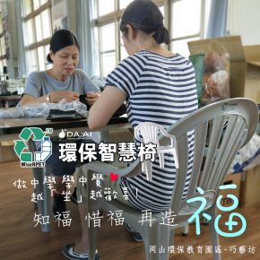 CAPTION: The WiseRPET plastic chairs are made from modified materials by DA.AI's R&D team, different from traditional plastic chairs, they are more durable, comfortable, and ergonomic. (Photo by: DA.AI Technology Co., Ltd.)