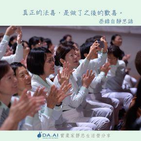 圖說:台下學員聚精會神看著台上演繹,將愛帶回居留地傳遞出去。(圖片:洪芯宜)