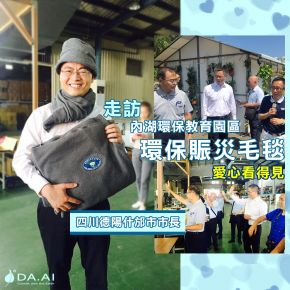 """CAPTION: Mayor Qing Wei praised, """"Tzu-Chi really does a good job on environmental protection and eco invention."""" (Photo by: DA.AI Technology Co., Ltd.)"""