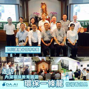CAPTION: Wang Duan-Zheng, the Deputy CEO of Tzu Chi Foundation, accompanied Mr. Qing Wei, Mayor of Shi-Fang Town of De-Yang City, and his delegation to visit Tzu Chi Nei-Hu environmental protection center on June 12th. (Photo by: DA.AI Technology Co., Ltd.)