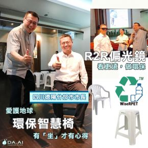 CAPTION: Throughout the presentation, DA.AI invited the participants to try out DA.AI Compassion Technology, pressure fabric, solar series, and R2R product series. (Photo by: DA.AI Technology Co., Ltd.)