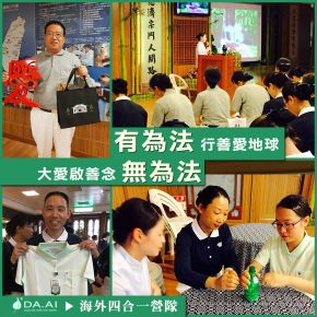 CAPTION: On June 14th, 2018, nearly 300 volunteers attended Tzu Chi's Four-in-One Global Retreat at the Tzu Chi Eastern Chapter to deepen their understanding of Tzu Chi's missions. (Photo by: DA.AI Technology Co., Ltd.)