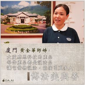 "CAPTION: Xiamen volunteer Jin Hua Huang shared, ""DA.AI's eco apparel not only illustrates the eco concepts, but also conveys the spirit of beauty and kindness of Tzu Chi's environmental. mission."" (Photo by: DA.AI Technology Co., Ltd.)"