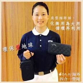 "CAPTION: Shanghai volunteer Xue Mei Wu said, ""I love the environment and wants to make life better like DA.AI and everyone else. DA.AI products are fashionable and practical."" (Photo by: DA.AI Technology Co., Ltd.)"