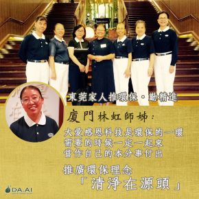 CAPTION: Xiamen volunteer Hong Lin added, environment protection is one of the eight missions of Tzu Chi. It's also my mission and duty to promote DA.AI's 'purification from the origin' ideology. (Photo by: DA.AI Technology Co., Ltd.)