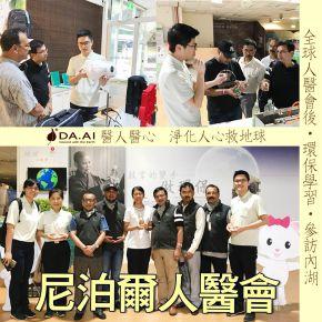 圖說:國際慈濟人醫會(Tzu Chi International Medical Association,簡稱TIMA)結束後,五位當地志工把握回僑居地之前造訪慈濟內湖環保教育站及大愛感恩科技,希望將台灣的環保帶回當地,不僅落實環保,也將愛帶回去。