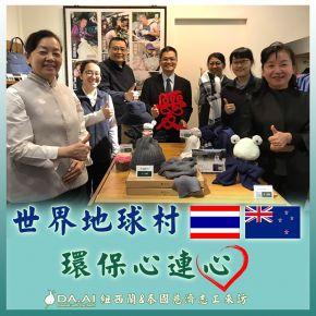 慈濟分佈在世界各地,慈濟如慈航,航向世界地球村,紐西蘭及泰國慈濟志工來訪與大愛感恩科技互動交流,環保心連心,一起能為世界發揮更大力量。