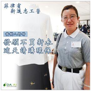 圖說:【三年的發願】培訓志工黃樹人師姊分享:「我最近就是喜歡中國的傳統服裝,上一次三年前回台灣的時候我自己發願三年不買新的衣服、不買新的鞋子除非是慈濟的,但這次營隊是我喜歡的且買的特別的有價值,現在我也將環保落實在我的生活中,把環保穿在身上並把愛傳出去。」(攝影者:張絮評)