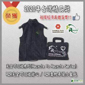 圖說:大愛感恩榮獲第28屆台灣精品獎的產品-「R2R完全可回收背心」及「R2R靠枕手提小蓋毯」,皆為循環經濟的具體實踐,也是環保業界首創「化廢為寶」的綠色奇蹟 (攝影:姜郁雯)。