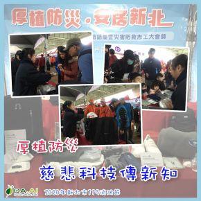 b_290_290_16777215_00___images_news2020_20200212-2.jpg