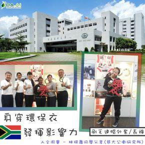 圖說:10月12日大愛感恩科技的人文周會,以「南非女娃、築夢踏實」為題,邀請林琪蘿同學親臨分享。(攝影:陳昱綺)