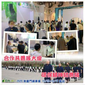 b_290_290_16777215_00___images_news2020_2020101602.jpg