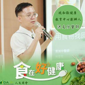 來自高雄的慈青學長 洪友仕師兄,是一位取得上海中醫藥大學博士學位,跨足中、西醫學研究的醫師,曾專程前往德國DR. BUCHINGER醫院,進修學習「自然治癒療法」(圖片:陳昱綺)