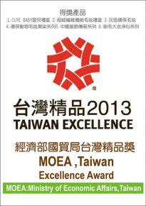台灣精品2013得獎標章