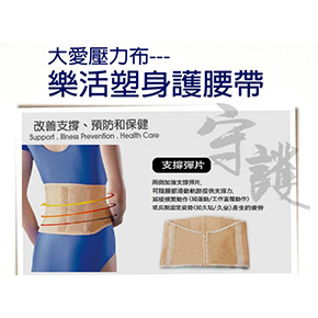 CAPTION: The LOHAS Waist Guard, for example, made by pressure fabric with supreme elasticity and strong support, protects health by avoiding back pain. (Photo by: DA.AI Technology Co., Ltd.)