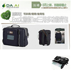 "CAPTION:DA.AI foresaw the negative impact of fast fashion to the world, and thus, combining eco textile material with renewable solar technology, the company launched Compassion Technology Series, including the ""Eco Solar LED Multifunctional Backpack"" and ""Eco Solar LED Backpack"" to deal with environmental problems with dual approach. (Photo by: DA.AI Technology Co., Ltd.)"