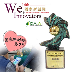 CAPTION: DA.AI's super functional pressure garments for limbs received an Enterprise Innovator Award in Medical Equipment and Facility category in this competitive event. (Photo by: DA.AI Technology Co., Ltd.)