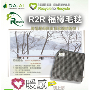 CAPTION: DA.AI's latest R2R Harmony and Blessing Blanket, made from recycled eco-fabric, are not only tender, soft, and functional, but also brings Great Love to you and Earth. (Photo by: DA.AI Technology Co., Ltd.)