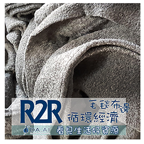 CAPTION: Household waste is a serious problem, DA.AI knows, which is why we develop into various Recycle to Recycle (R2R)   product to promote zero-waste idea. (Photo by: DA.AI Technology Co., Ltd.)