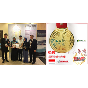 CAPTION: DA.AI's Pressure Garments for limbs received a golden medal & special award in the 17th MTE Invention & Innovation   Competition. (Photo by: DA.AI Technology Co., Ltd.)