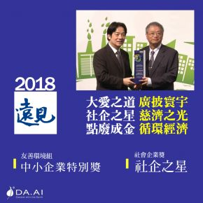 CAPTION: DA.AI Chairman, Hua-De Huang, received the Prize from Mr. Ching-Te Lai, Premier of Executive Yuan, at the award ceremony. Mr. Lai not only congratulated the winners but also expressed government's practice of encouraging and supporting the development of social enterprises. (Photo by: DA.AI Technology Co., Ltd.)