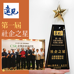 CAPTION: DA.AI received both the CSR Annual Survey Grand Prize in the SMEs category of the 14th Annual Corporate Social Responsibility Award and the Social Entrepreneurial Star Award on May 2nd, 2018, from the Global Views Magazine. (Photo by: DA.AI Technology Co., Ltd.)