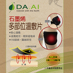 CAPTION: Eco Far Infrared Heat Pad, made by DA.AI eco-fabric, pressure fabric, and cotton, comes with new Graphene pad heat generation technology. The heat generation can be powered by ordinary power bank, since the pad requires low energy and emits low electromagnetic wave (almost 0), best for your health and environment sustainability. (Photo by: DA.AI Technology Co., Ltd.)
