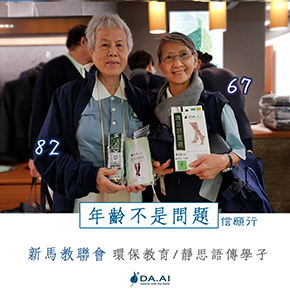 The 82 years old Singaporean teacher, Chen Gui-Lan, and 67 years old Wu Chi-Tian visited DA.AI on Dec. 4th. They have retired for many years, but still worked hard with Tzu Chi's Teachers Association to connect school education to society with Tzu Chi's humanitarian love. (Photo by: DA.AI Technology Co., Ltd.)